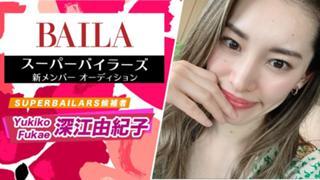 【BAILA】ふかゆきroom