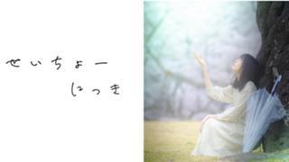 【団結力イベ感謝!】9時〜亜花音あかねの成長日記
