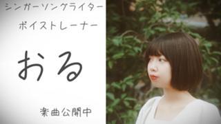 【応援ありがとう🌟新アカウント移行】おるのお部屋