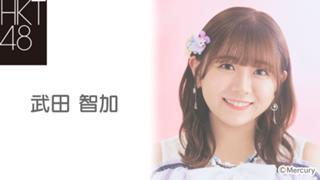 武田 智加(HKT48 チームTⅡ)
