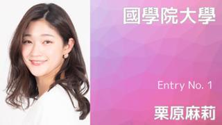 【國學院大學】Entry No.1 栗原麻莉