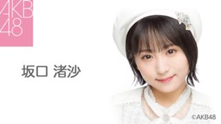 坂口 渚沙(AKB48 チーム8)