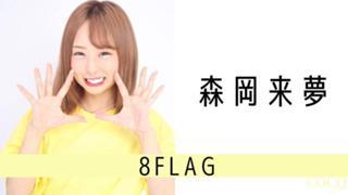 森岡来夢【 8FLAG】
