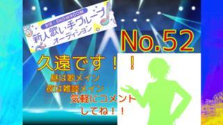 【No.52】BIR×SR新人歌い手オーディション