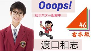 渡口和志【Ooops!&吉本坂46】