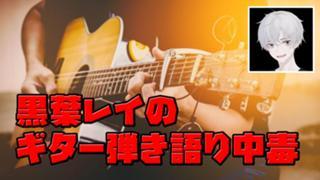 黒葉レイのギター弾き語り中毒