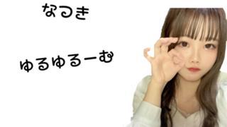 恋羽 なつき【iDOLLアイドル候補生046】