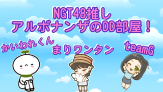 みくりんのお部屋応援部屋!NGT48推しのアルボroom!