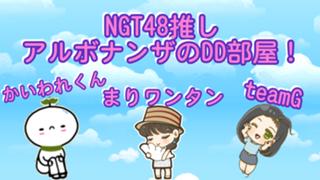 NGT48推しアルボナンザのDD部屋!
