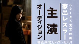 石塚 朱莉(NMB48 チームM)