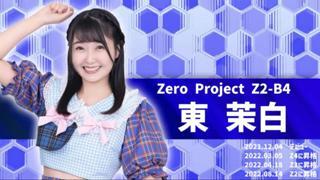 東 茉白 No.405 TIF de Debut2021