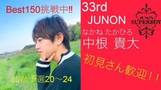 (初見さん大歓迎!)中根貴大@33rdJUNON挑戦中