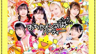 【TIF2021 出場決定!!】おちゃメンタル☆パーティー