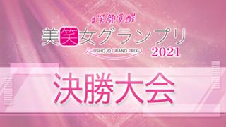 美笑女グランプリ2021決勝大会