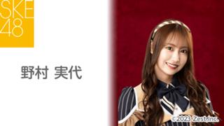 野村実代(SKE48 チームS)