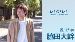 脇田大幹#ミスターオブミスター2019