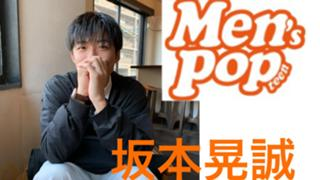 【Men's Pop】こーせいと笑顔で愉快な仲間たち