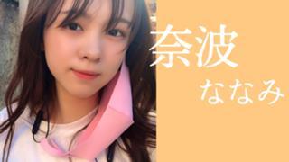 【新アバ配布なう】奈波(ななみ)