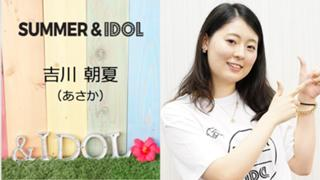 No.5/あさか〜SUMMER&IDOLサマアイ〜