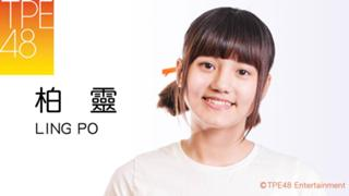 TPE48 柏靈(研究生)