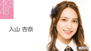 入山 杏奈(AKB48 チームA)
