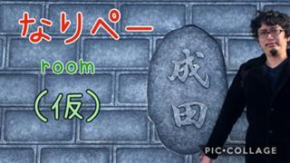 役者的存在のなりぺ〜room(仮)