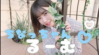 高萩千夏(アプガ2)