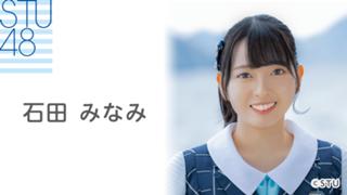 石田 みなみ(STU48)