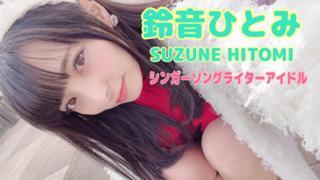鈴音ひとみ⭐️毎日配信中!クラファン挑戦中!