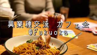 雑談配信-Fukuoka-