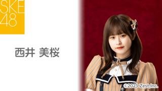 西井 美桜(SKE48 研究生)