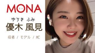 【映画出演決定】風見荘⛵️🦅 【MONA】