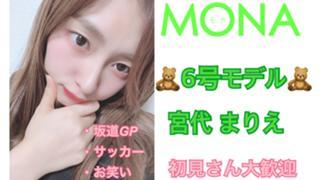 【初アバ配布中♡】宮代まりえ*MONAモデル