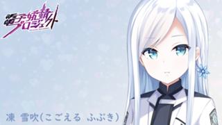 【ガチイベ最終日!】凍 雪吹【カクテルイベ17〜23日】