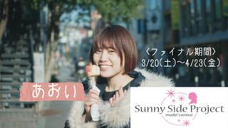 奥野あおい〜サニプロモデルありがとう〜