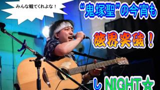 【鬼塚聖】の今宵も弦界突破しNIGHT☆