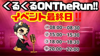 くるくる On The Run!!!