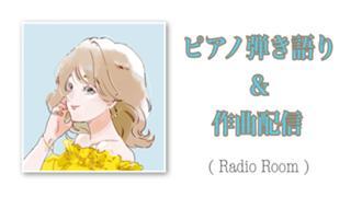 YUMIKOのゆる〜り配信ROOM
