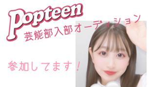 にあ(Popteen芸能部入部オーディション参加中!)