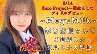〜Zero Project🧡Megu Milk〜