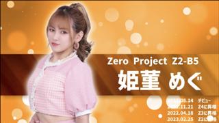 〜Megu Milk〜