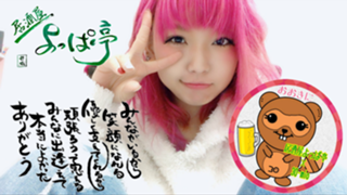 [絆]居酒屋 よっぱ亭