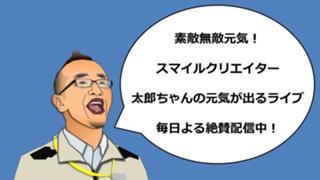 とりあえずリハビリ(爆)太郎ちゃんライブ!ヌホップ!