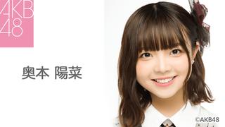 奥本 陽菜(AKB48 チーム8)