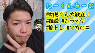 にーくら ひろちゃんroom