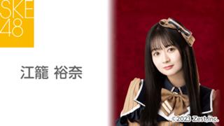 江籠 裕奈(SKE48 チームKⅡ)