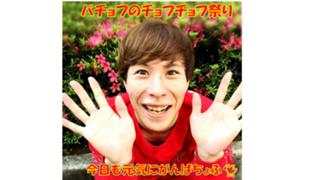バチョフのチョフチョフFestival☆