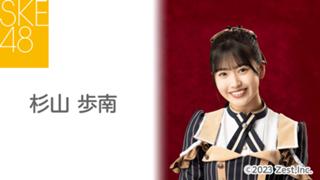杉山 歩南(SKE48 研究生)