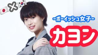 【ラジオイベ中】カヨン