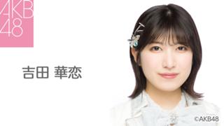 吉田 華恋(AKB48 チーム8)